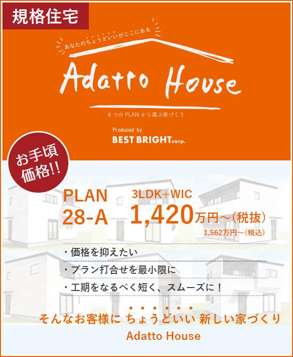 Adatto House