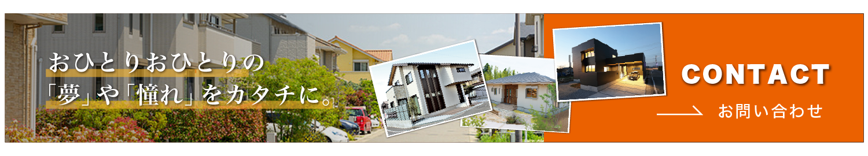 福岡で家を建てる一戸建て・平屋・ガレージハウスの株式会社ベストブライトお問い合わせフォーム