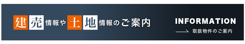 福岡の建売情報や土地情報をご案内
