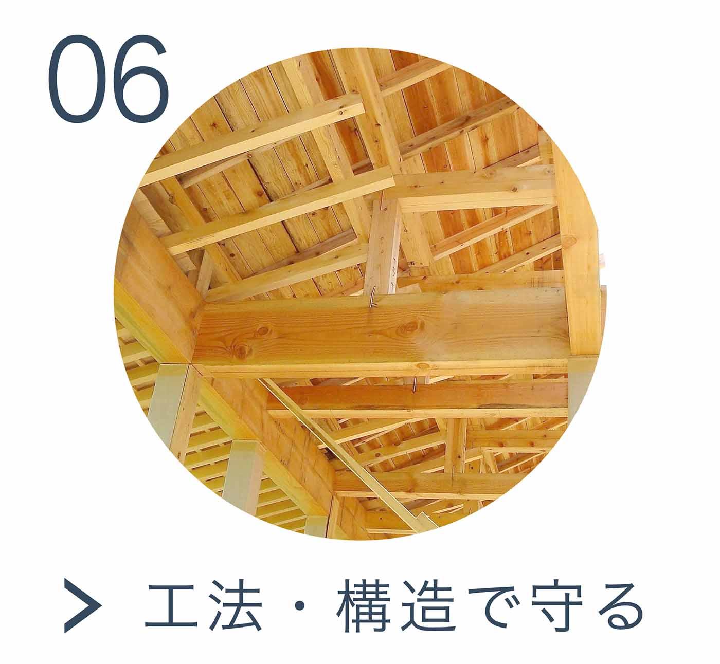 家を建てるポイント「工法・構造」
