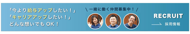 福岡で家を建てる一戸建て・平屋・ガレージハウスの株式会社ベストブライトの採用情報求人募集の詳細