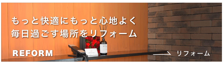 一戸建て・平屋・ガレージハウスなど家のリフォームをする福岡の株式会社ベストブライト