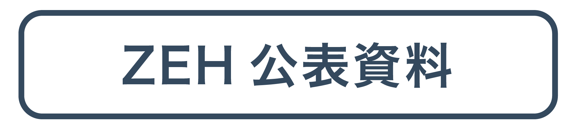 ZEH公表資料